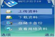 QQ同步助手 For WinPhone段首LOGO