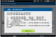QQ手机管家 For S60V5