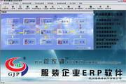 服装ERP软件|管家婆服装ERP管理软件