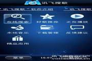 讯飞搜歌 For Symbian