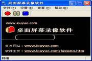 樓月QQ視頻錄像軟件