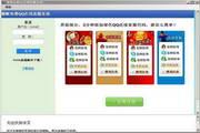 蜻蜓免费QQ客服系统