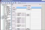 易利湖南省建设工程质量施工资料管理系统