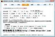 新浪博客推广网络辅助工具LOGO