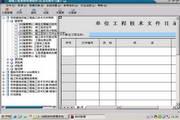 易利江苏省建筑施工技术资料管理系统