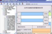易利山东省建筑施工技术资料管理系统