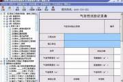易利江西省建筑施工技术资料管理系统