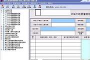 易利河北省建筑施工技术资料管理系统