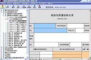 易利重庆建筑工程施工技术资料管理软件