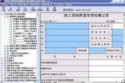 易利贵州省建筑工程资料管理软件