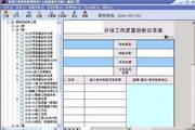 易利上海市建筑工程资料管理软件