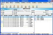 永和汽修汽配管理软件 普及版
