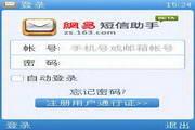 网易短信助手_S60V3
