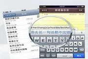 百度手机输入法 For iPhone