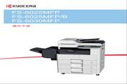 京瓷FS-6025MFP复印机使用说明书
