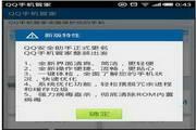 QQ手机管家 For S60V2
