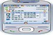 手机QQ For MTK