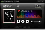 5SING电台桌面版LOGO