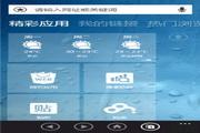 百度手机浏览器 For WinPhone