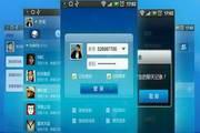 新浪UC手机版 iPhone
