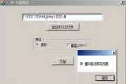 DD 驱动虚拟键鼠套装