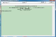 智能英语语法分析软件