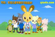 巧兔儿童识字软件