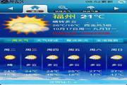 知天气-福建 For SymbianLOGO