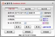 上海证券卓越版分析交易系统
