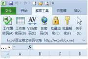 Excel密码工具箱