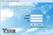云階梯會員管理系統網絡版