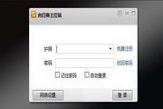 向日葵远程控制端 for Linux