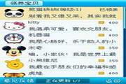 口袋宝贝 For  S60 V3