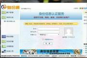 身份通桌面XP版