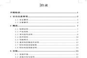大恒IP-0.75K变频器使用说明书