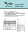 惠而浦D6566CB洗衣机使用说明书
