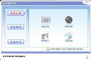 宏达设备管理系统