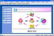 颐讯图书软件零售版(win7专版)
