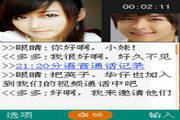 艾米手机视频聊天 For S60 5th