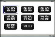 盛名列车时刻表 For JAVA