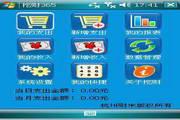 挖财365-随身帐本WM版_VGA分辨率