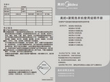 美的MG60-1032E(S)洗衣机使用说明书
