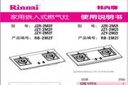 林内JZY-2M2F家用燃气灶使用说明书