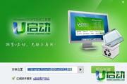 u启动windows2003PE系统维护工具箱