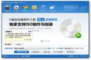 电脑店超级U盘启动盘制作工具(UD+ISO二合一版)