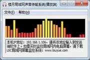 楼月局域网声音传输系统