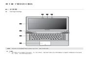 联想Y430p笔记本电脑使用说明书