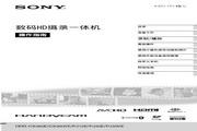 索尼HDR-PJ30E数码摄像机使用说明书