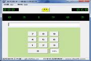 金松数字小键盘指法训练软件