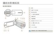 三星HMX-QF310数码摄相机使用说明书